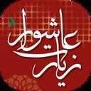 ashoora ziarat