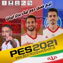 فوتبالPes2021 لیگ برتر ایران