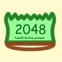 بازی 2048 نسخه عید