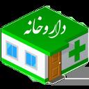 داروخانه فارسی کامل و پیشرفته ۲۰۱۸