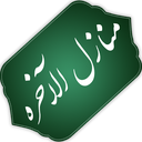 Alakhrh homes
