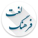 Dictionary-دیکشنری فارسی به انگلیسی