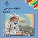 ادبیات زبان فارسی
