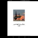 مهندسی حفاری نفت