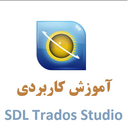آموزش ترجمه با SDL Trados Studio