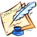 ضرب المثل های شیرین فارسی