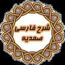 شرح فارسی صمدیه