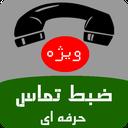 ضبط تماس حرفه ای(ویژه)