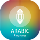 Arabic ringtones 2018