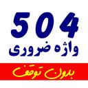 آموزش 504 واژه ضروری بدون توقف