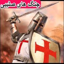آموزش بازی جنگهای صلیبی