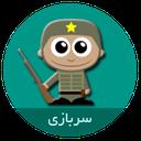 Military Service ( Sarbazi )