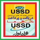 USSD کدهای+ترفندها