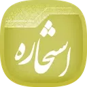 استخاره با قرآن (سنتی و زیبا)