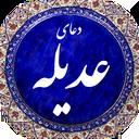 Adileh Supplication