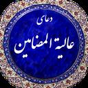 Alyatomazamin Supplication