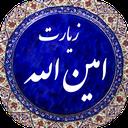 Amin allah Ziarat