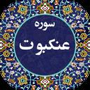 Surat al-Ankabūt