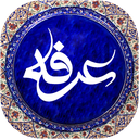 Doa Arafeh