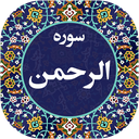 Surat al-Rahman
