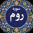 Surat al-rum