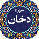 Surat al-Dukhan