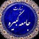 Ziarat Jame Kabireh