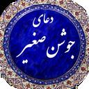Joshan Saqir Supplication