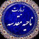 Ziarat Nahiye Moghadaseh
