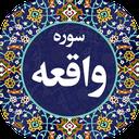 Surat al-Waqi'a