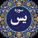 Surat al-Yaseen