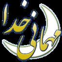 رمضان، مهمانی خدا (جامع)