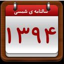 سالنامه شمسی 1394
