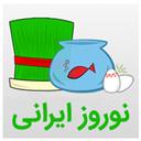 نوروز ایرانی