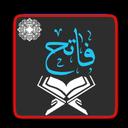 قرآن فاتح ( جامع )