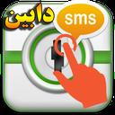 کنترل گوشی با پیامک (کامل+حرفه ای)