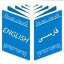 دیکشنری فارسی به انگلیسی و برعکس