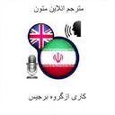 مترجم انلاین پیشرفته 2018