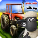 Riding a tractor Shaun the Sheep