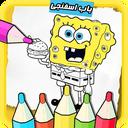 رنگ آمیزی باب اسفنجی