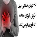 درمان اورژانسی ترش کردن معده