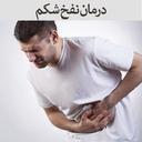 درمان سریع نفخ شکم