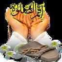 اقم الصلاة( نماز را بر پادار )