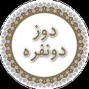 دوز سنتی ایرانی دونفره