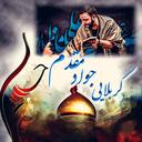 مداحی جواد مقدم  96