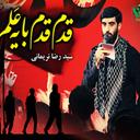 سید رضا نریمانی 96