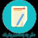 دفترچه یادداشت هوشمند پیشرفته همراه