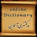 مترجم و دیکشنری سریع ۹۰ زبان مختلف