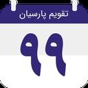 تقویم 99 پارسیان