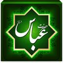 حضرت عباس ع (8کتاب)